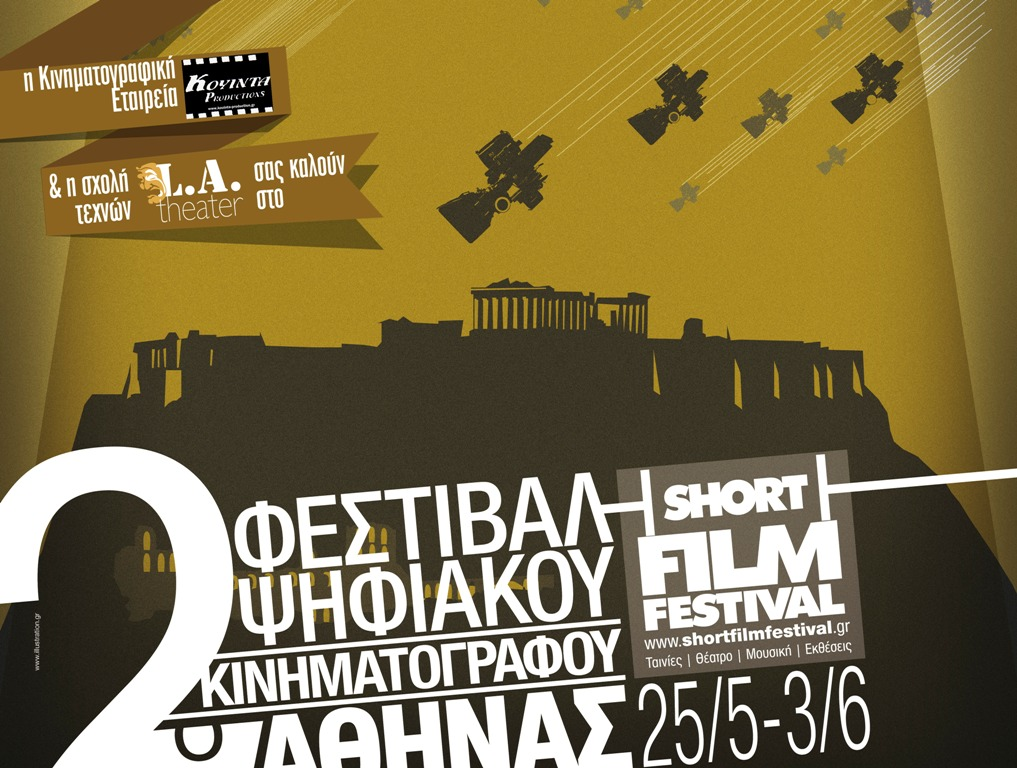 athens digital film festival